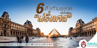 """6 สิ่งห้ามพลาด ! เมื่อมีโอกาสไปเยือน """"ฝรั่งเศส"""""""
