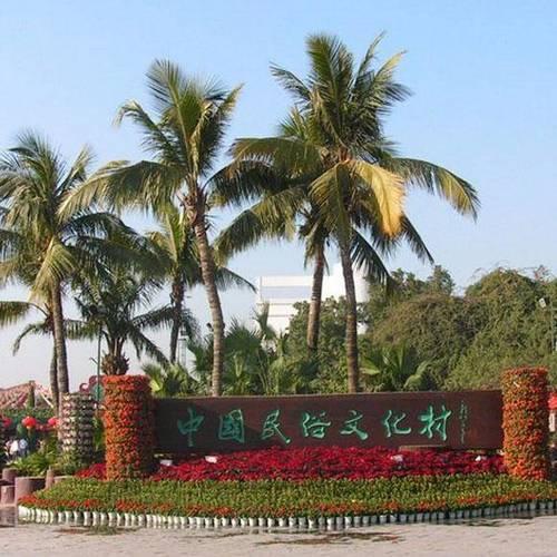 ทัวร์ฮ่องกง ฮ่องกง +หลายเมือง หมู่บ้านวัฒนธรรม