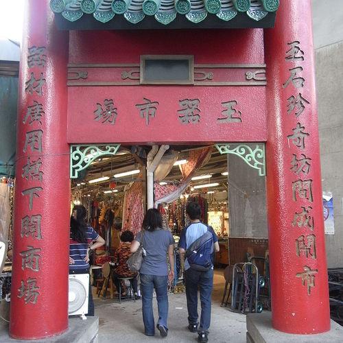 ทัวร์ฮ่องกง ฮ่องกง ร้านหยก