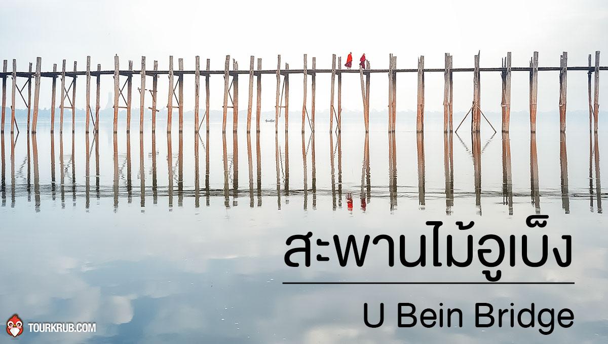 สะพานไม้อูเบ็ง U Bein Bridge