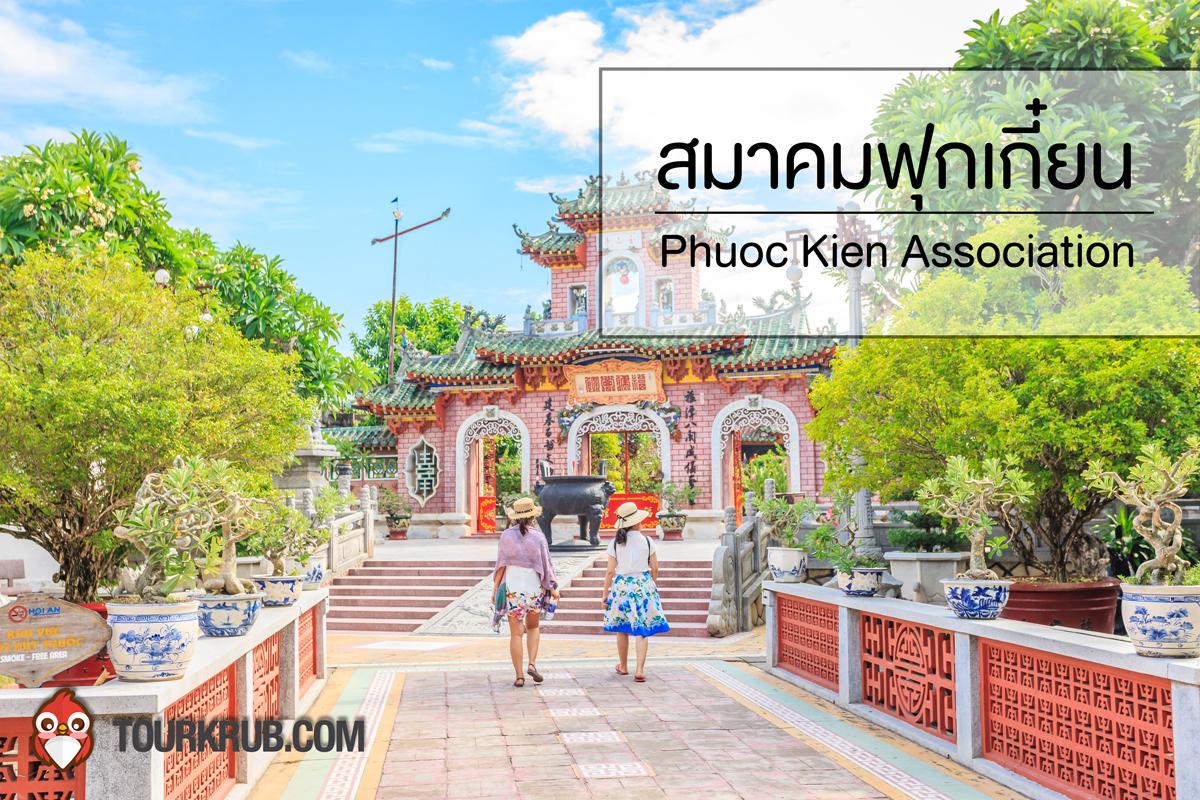 สมาคมฟุกเกี๋ยน Cantonese Assembly Hall / Phuoc Kien Association