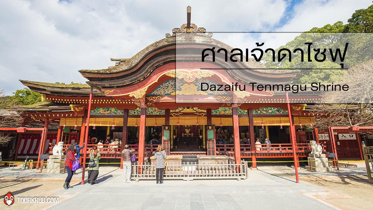 dazaifu tenmagu shrine  1