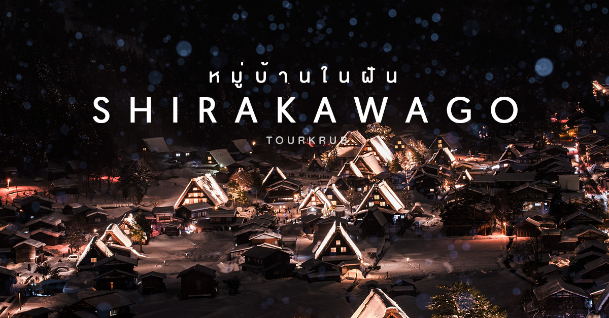 Shirakawago cv 1