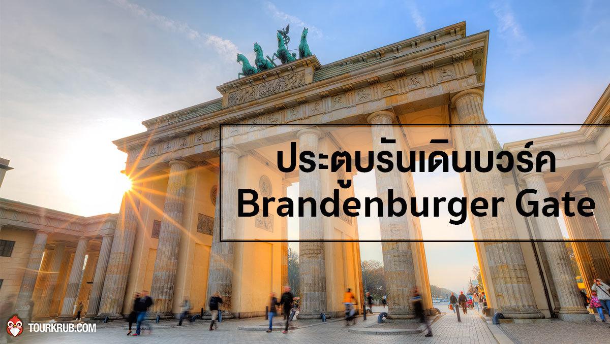 ประตูบรันเดินบวร์ค - Brandenburger Tor