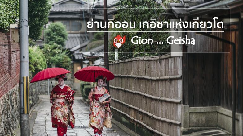 ย่านกิออน เกอิชาแห่งเกียวโต [ Gion_Geisha in Kyoto ]
