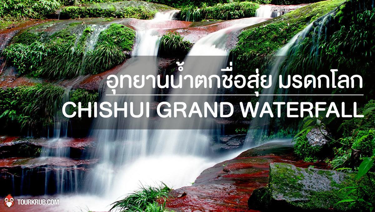 น้ำตกชื่อสุ่ย [ Chishui Grand Waterfall ]