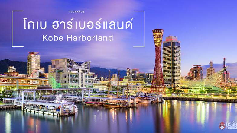 ย่านโกเบ ฮาร์เบอร์แลนด์ _ Kobe Harborland