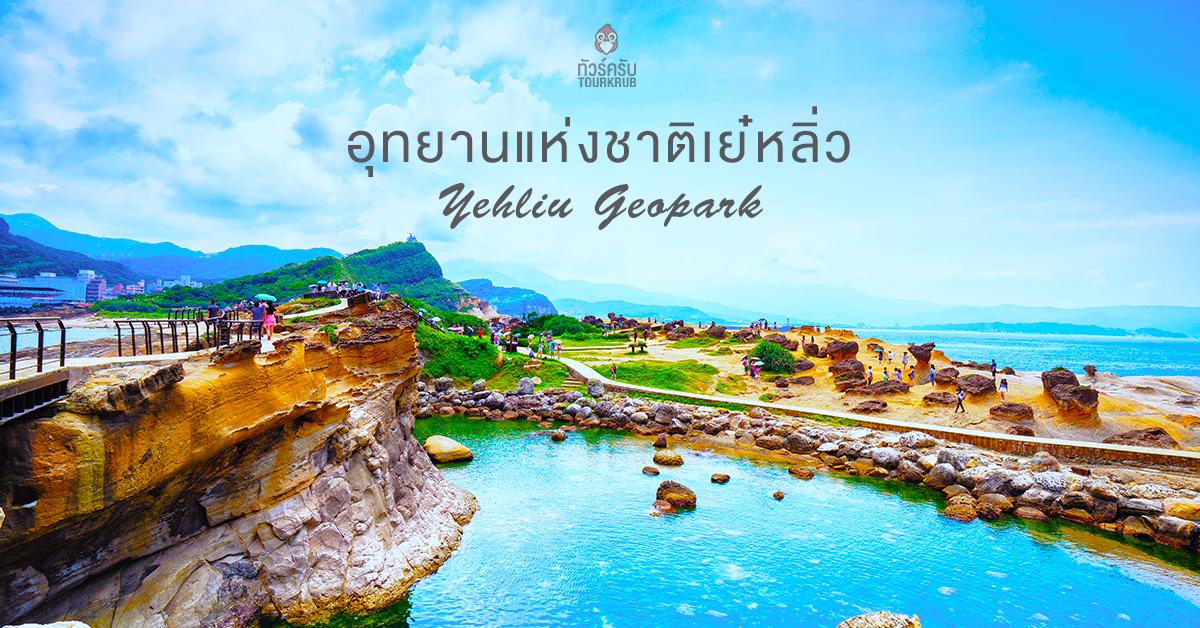 อุทยานแห่งชาติเย๋หลิ่ว _ Yehliu Geopark