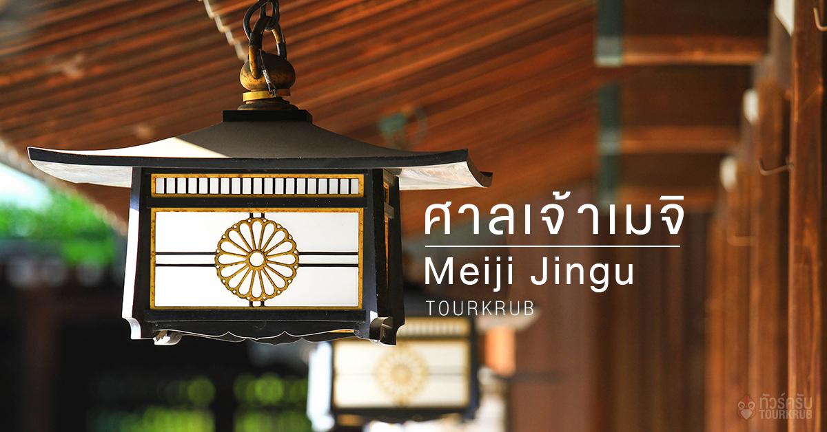 ศาลเจ้าเมจิ _ Meiji Jingu