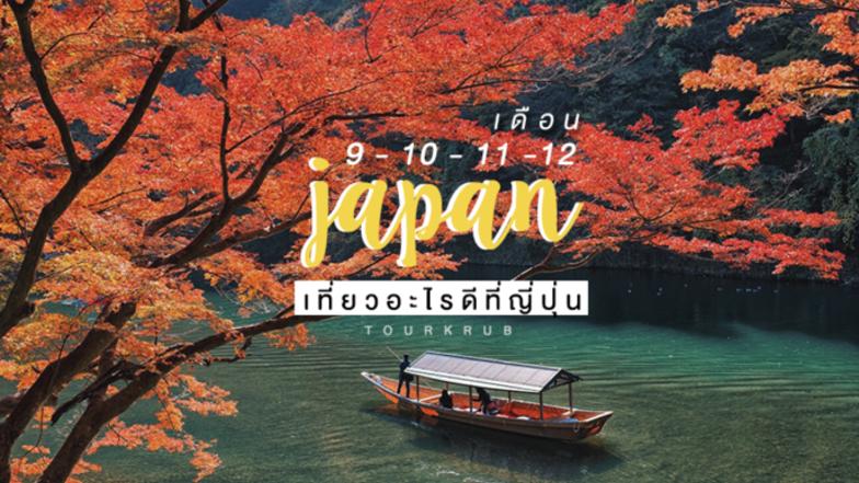 เตรียมบอกลาใบไม้เปลี่ยนสี เที่ยวไหนดีที่ญี่ปุ่น