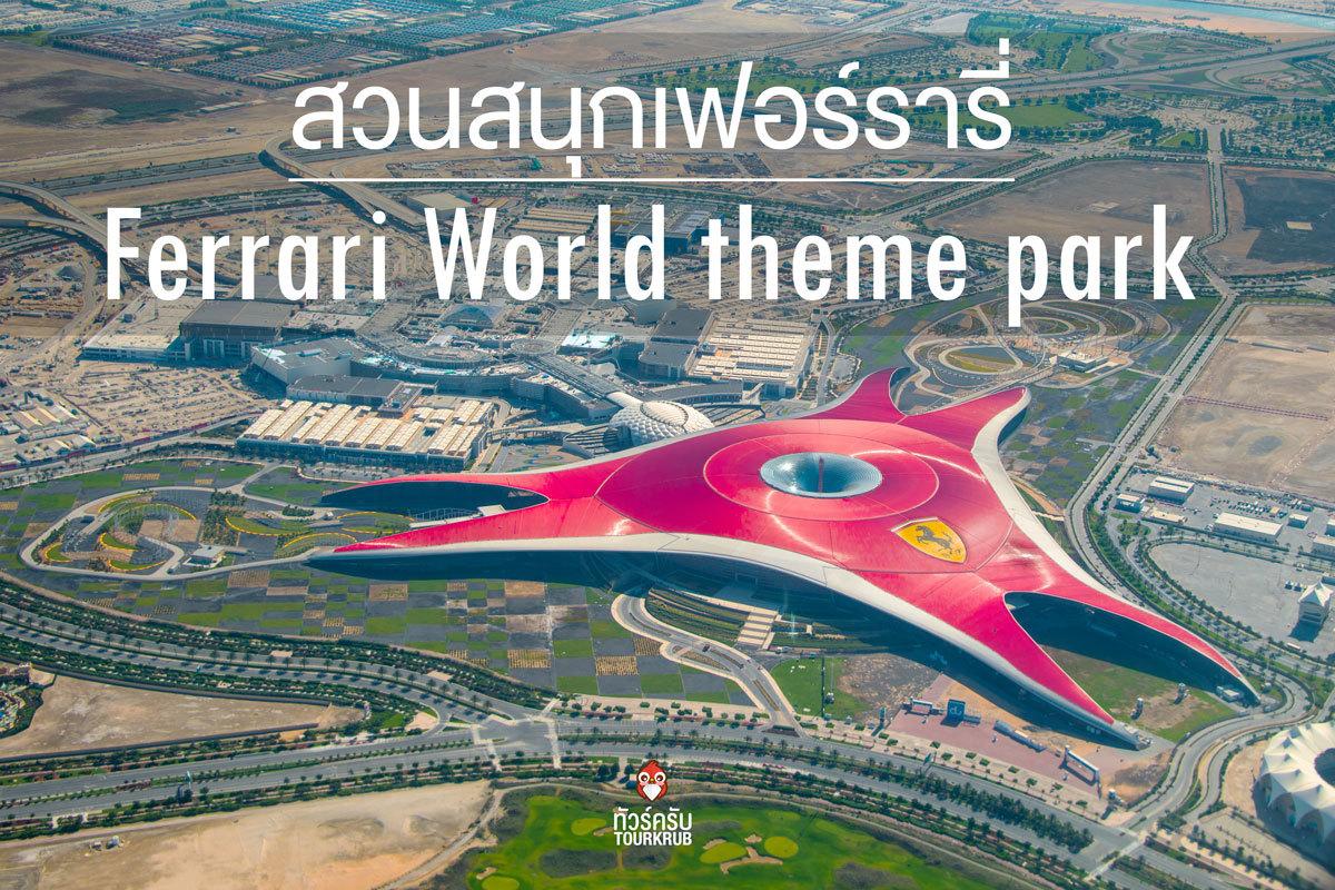 สวนสนุก เฟอร์รารี่_Ferrari World theme park Dubai