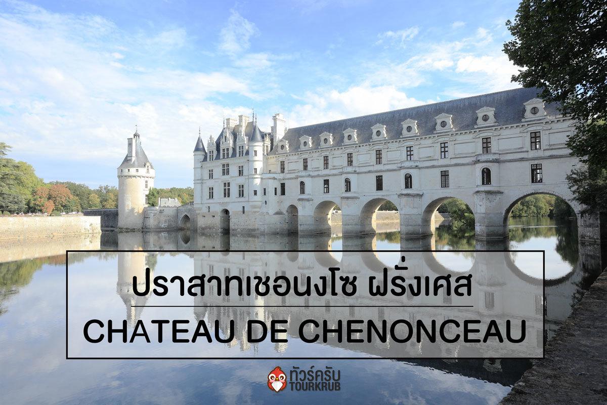 ปราสาทเชอนงโซ_Chateau de Chenonceau