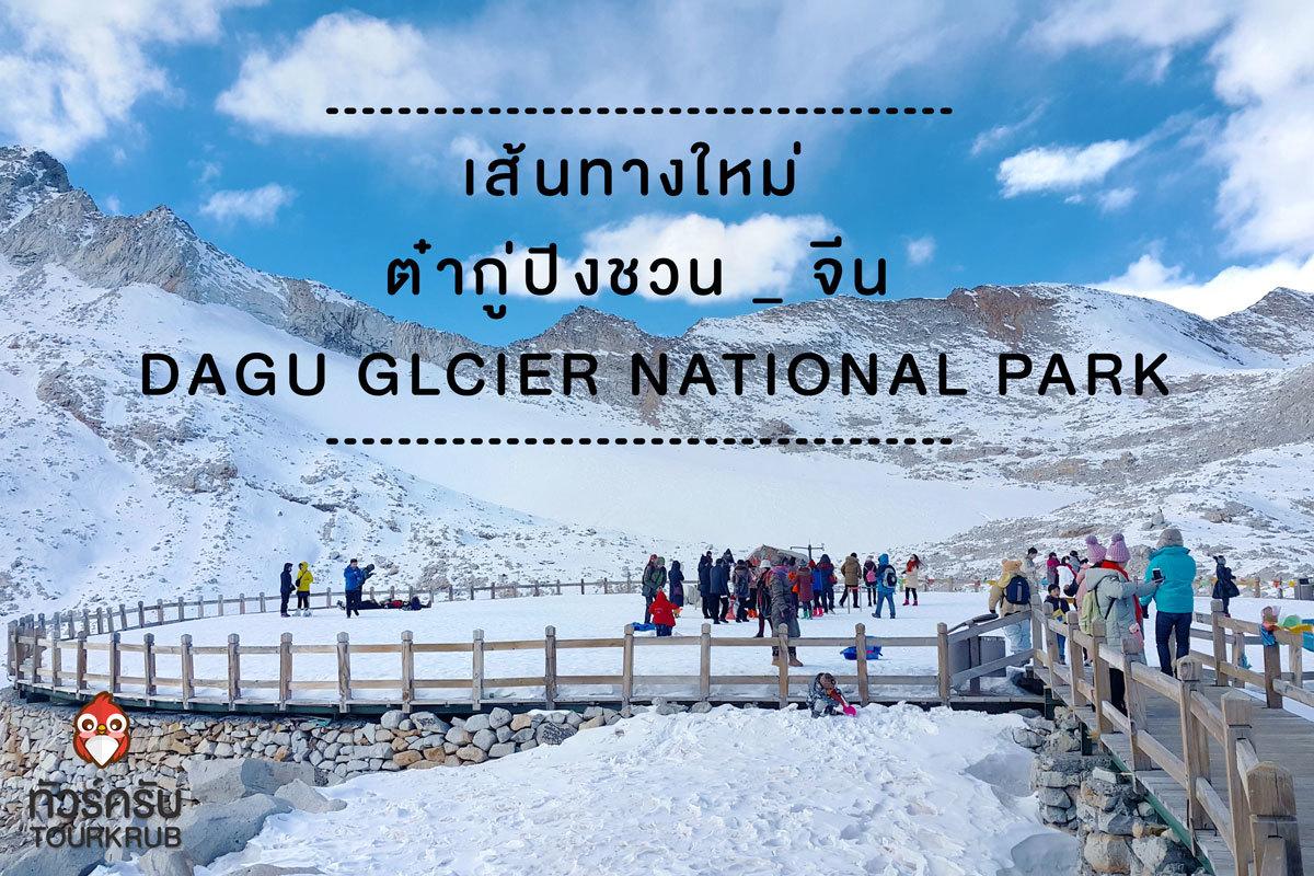 ต๋ากู่ปิงชวน _ Dagu Glacier National Park