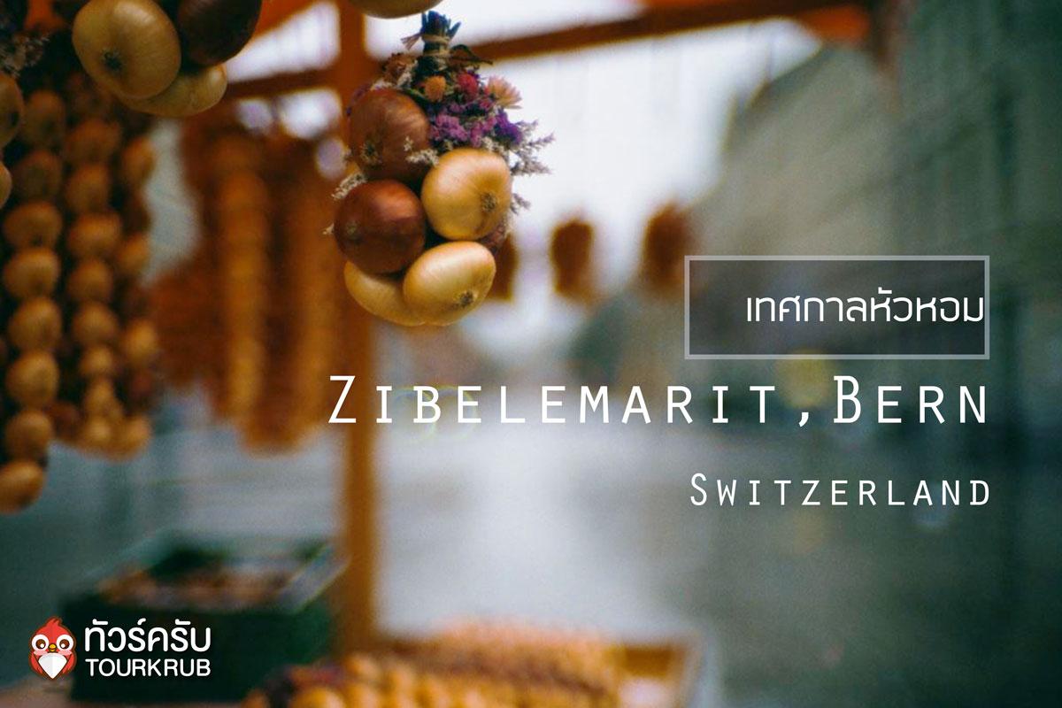เทศกาลหัวหอม _ Zibelemärit, Switzerland