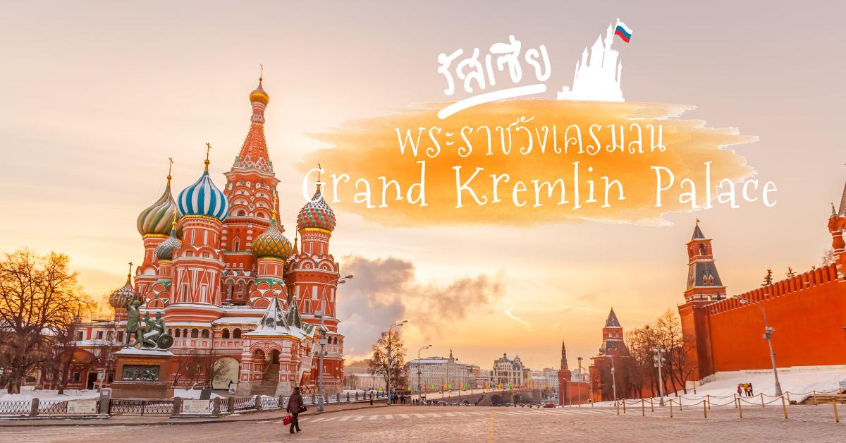 สัมผัสความรู้สึก ครั้งแรกที่พระราชวังเครมลิน Grand Kremlin Palace