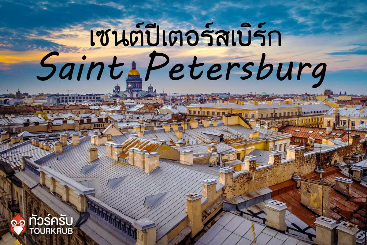 เซนต์ปีเตอร์สเบิร์ก_Saint Petersburg_Санкт-Петербу́рг