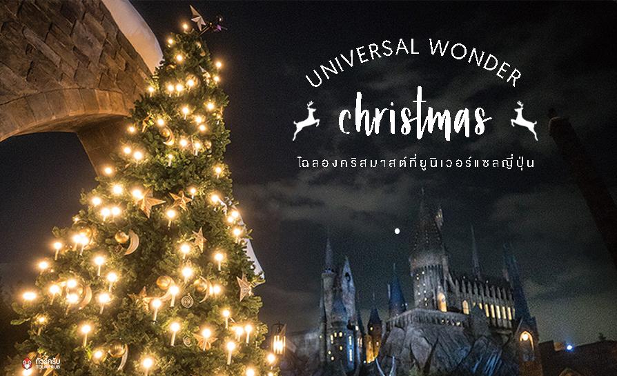 Universal Wonder Christmas ฉลองกับมินเนียน และต้นคริสมาสต้นใหม่ยิ่งใหญ่กว่าเดิม
