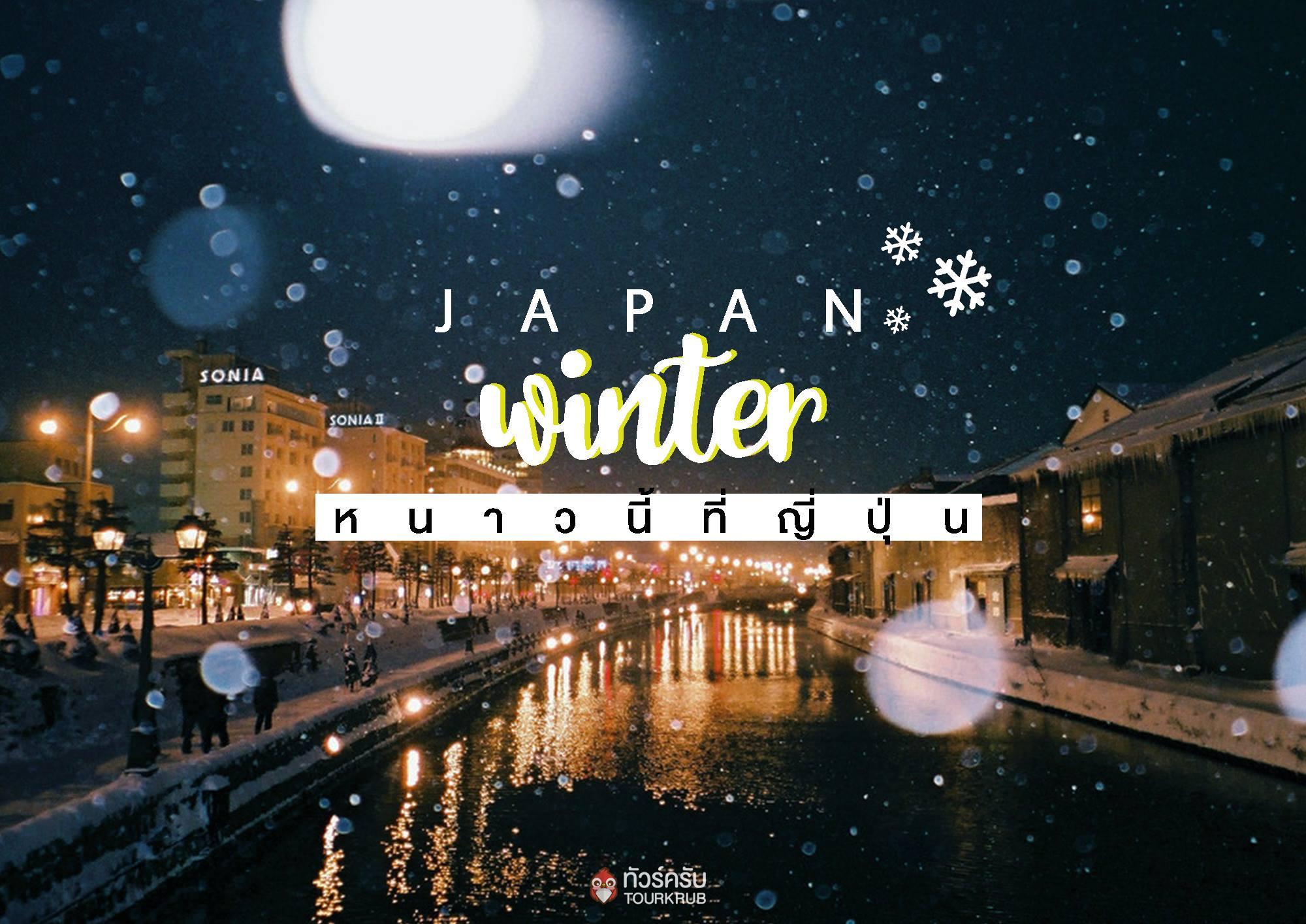 หนาวนี้ที่  Japan