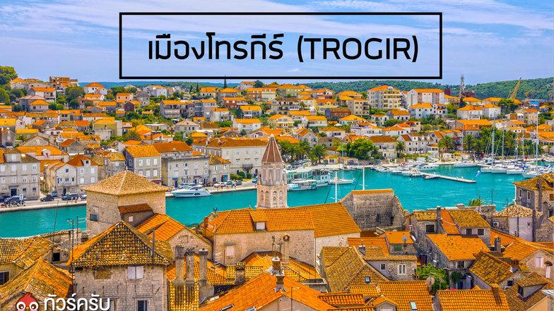 เมืองโทรกีร์ (TROGIR)