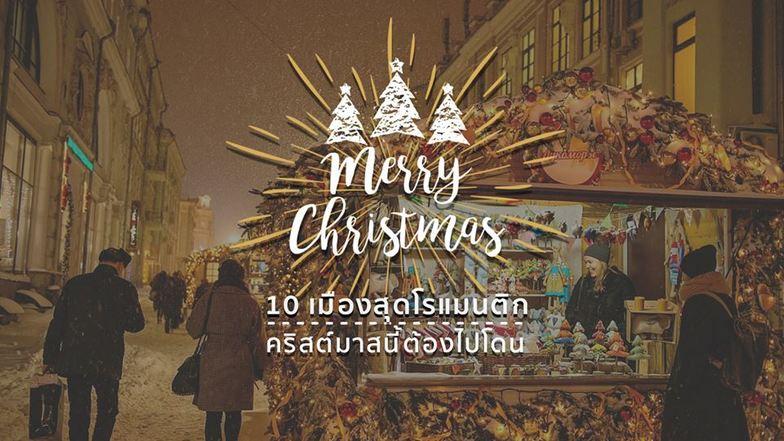 10 เมืองสุดโรแมนติก ที่คริสมาสต์นี้ ต้องโดน !!