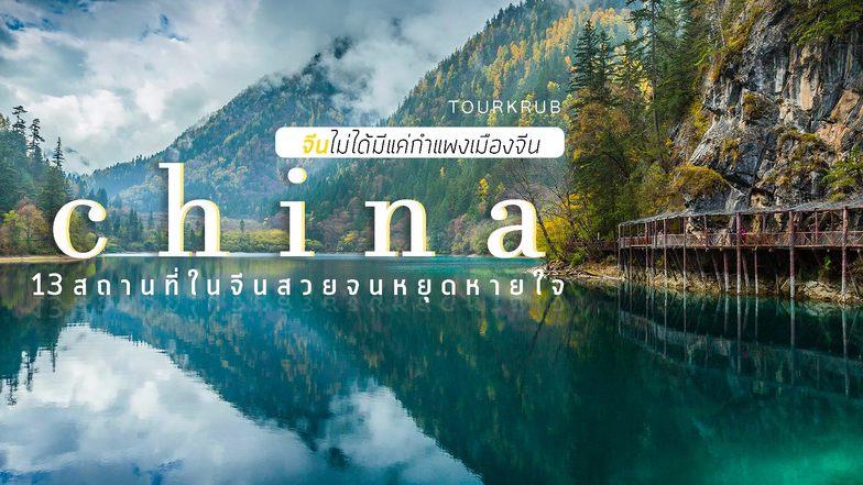 อัพเดท !! 12 สถานที่ท่องเที่ยวจีน..สวยจนหยุดหายใจ