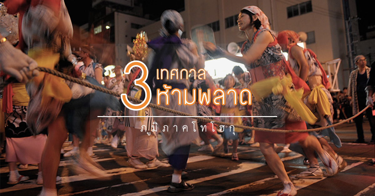 Tohokufestival