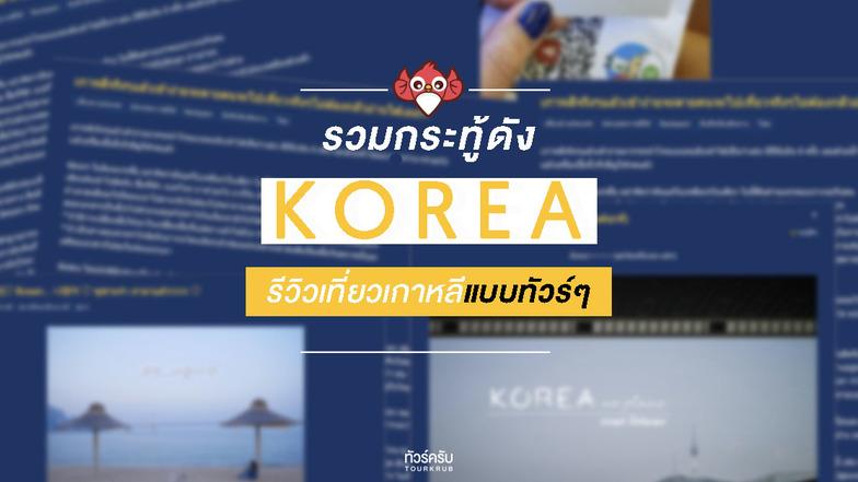 5 กระทู้เด็ด! ทัวร์เกาหลี Pantip  รีวิวเที่ยวเกาหลีแบบทัวร์ๆ!