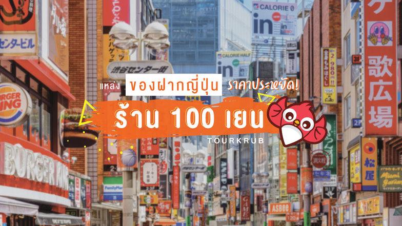 บุกร้าน 100 เยนในตำนาน แหล่งของฝากญี่ปุ่นราคาประหยัด!