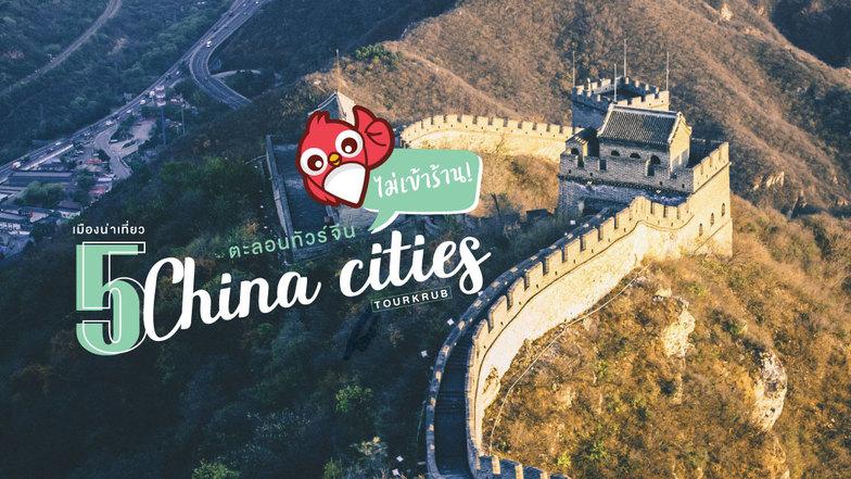 5 เมืองน่าเที่ยว ตะลอนทัวร์จีน แบบไม่เข้าร้าน!