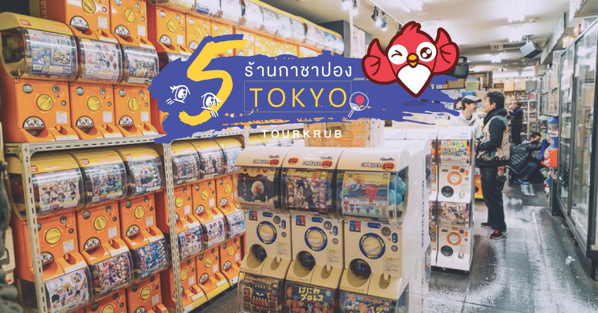 5 แหล่งกาชาปอง โตเกียว ไปกี่เที่ยวก็หมดตัว!