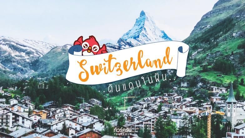 สวิตเซอร์แลนด์ ดินแดนในฝัน ! ครั้งหนึ่งในชีวิต ต้องไปสัมผัส..