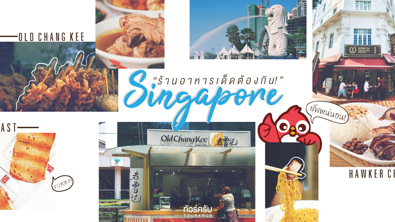 8 ร้านอาหารยอดนิยม!! ตะลอนกินฟินๆที่สิงคโปร์