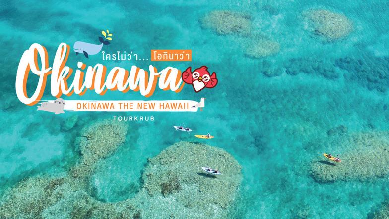 ใครไม่ว่า แต่โอกินาว่า.. Okinawa the new Hawaii