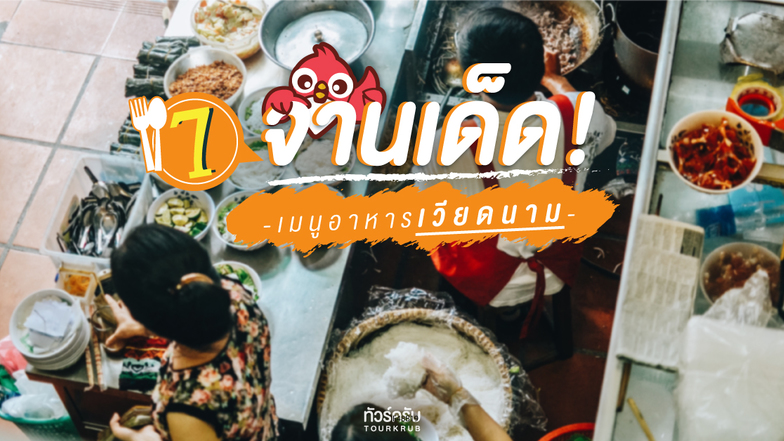 รีวิวสุดยอด 7 จานเด็ดที่ต้องห้ามพลาดในเมนูอาหารเวียดนาม
