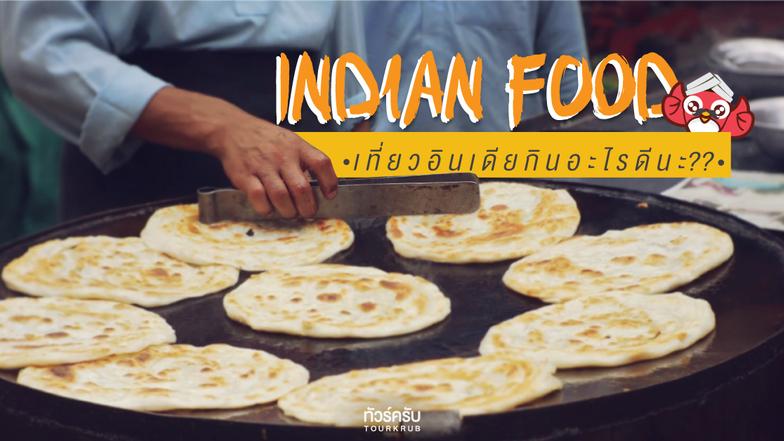 7 อาหารอินเดียนสไตล์..มาเที่ยวอินเดียกินอะไรดีนะ ??