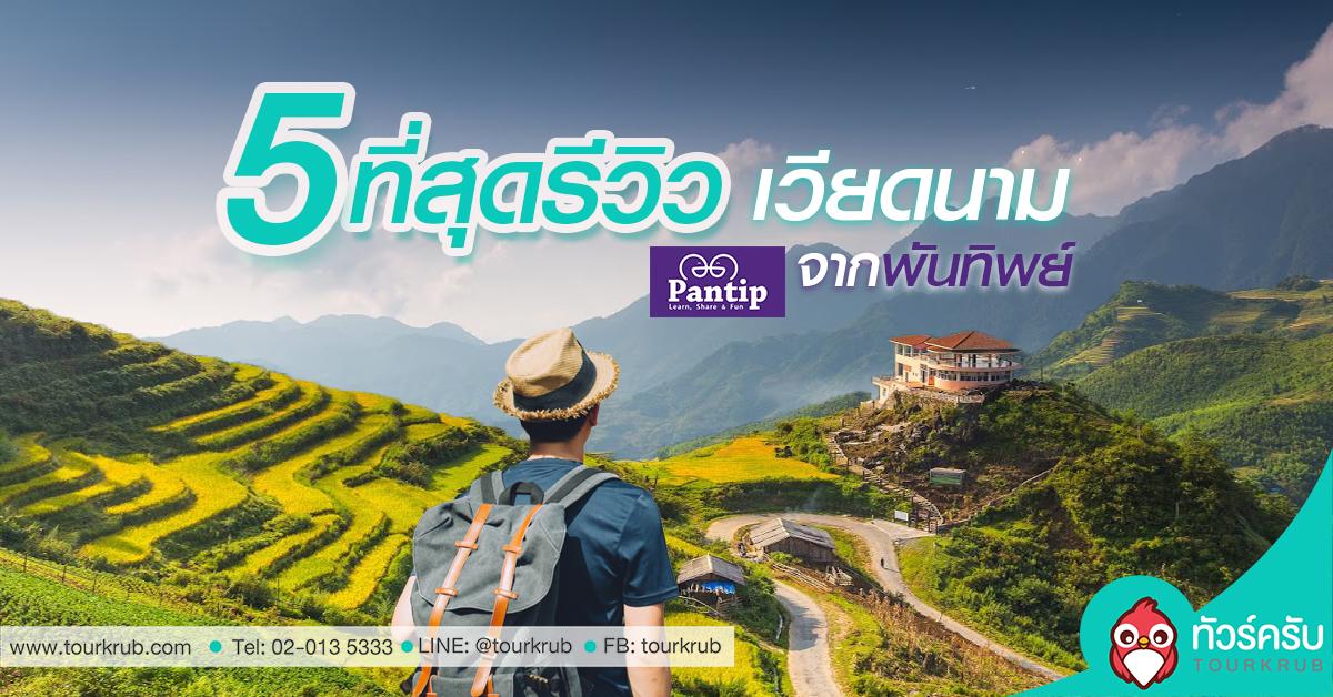 5 ที่สุด!  รีวิวทัวร์เวียดนาม Pantip เที่ยวเวียดนามแบบชัวร์ๆ ฉบับคนง้อทัวร์!