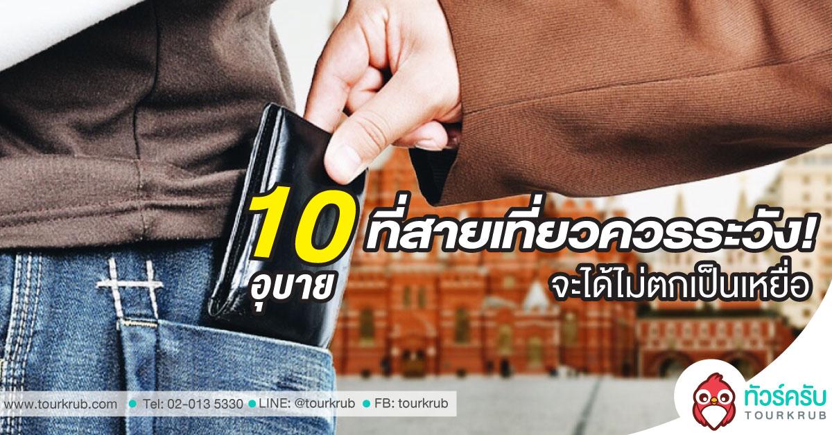 10 อุบายที่สายเที่ยวควรระวัง จะได้ไม่ตกเป็นเหยื่อในต่างแดน