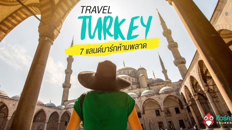 7 แลนด์มาร์กต้องห้าม (พลาด) เมื่อไปเยือน 'ตุรกี'