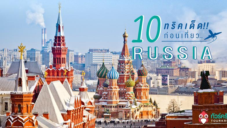 10 ทริคเด็ดก่อน 'เที่ยวรัสเซีย' ทำตามนี้ไม่มีเพลียแน่นอน