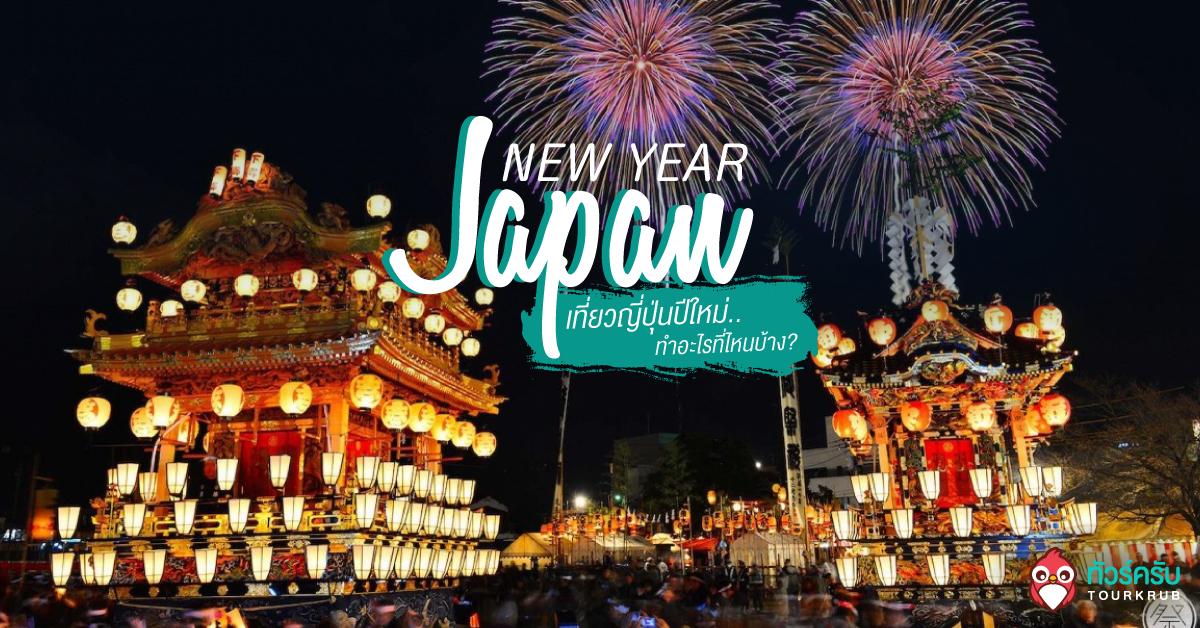 เที่ยวญี่ปุ่นปีใหม่ไฉไลกว่าเดิม ! 10 กิจกรรมเที่ยวญี่ปุ่นช่วงปีใหม่
