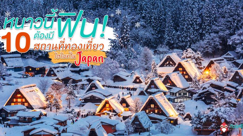 หนาวนี้ต้องมีฟิน!! รวม 10 สถานที่ท่องเที่ยวไฮไลท์ในญี่ปุ่น