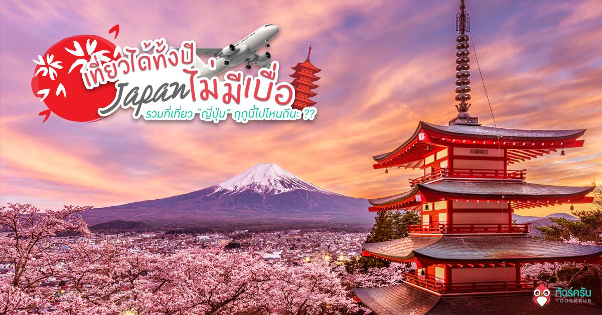 """เที่ยวได้ทั้งปีไม่มีเบื่อ! รวมที่เที่ยว """"ญี่ปุ่น"""" ฤดูนี้ไปไหนดีนะ ??"""