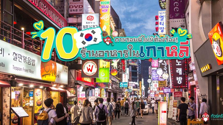 ตามรอยพี่ไม่มีท้องร้อง!! รวมสุดยอด 10 ร้านอาหารในเกาหลี ไปทั้งทีต้องไปลอง