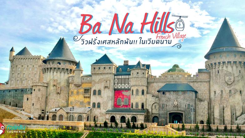 วิวฝรั่งเศสหลักพัน !! 3 วัน 2 คืน ที่ Ba Na Hills ดานัง เวียดนาม