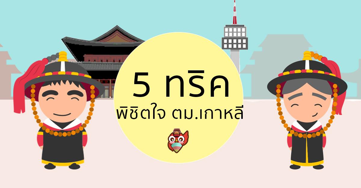 5 ทริค พิชิตใจ ตม.เกาหลี