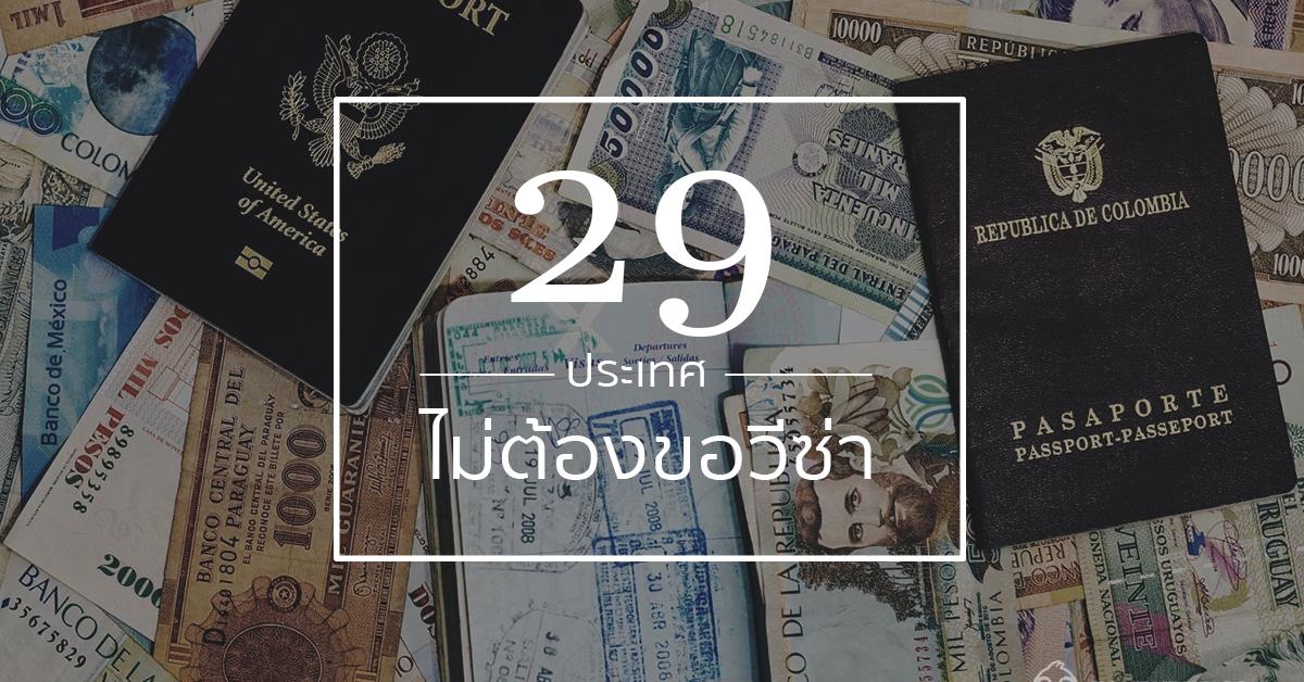 29 ประเทศ ที่นักท่องเที่ยวไทยสามารถไปได้เลยไม่ต้องง้อวีซ่า
