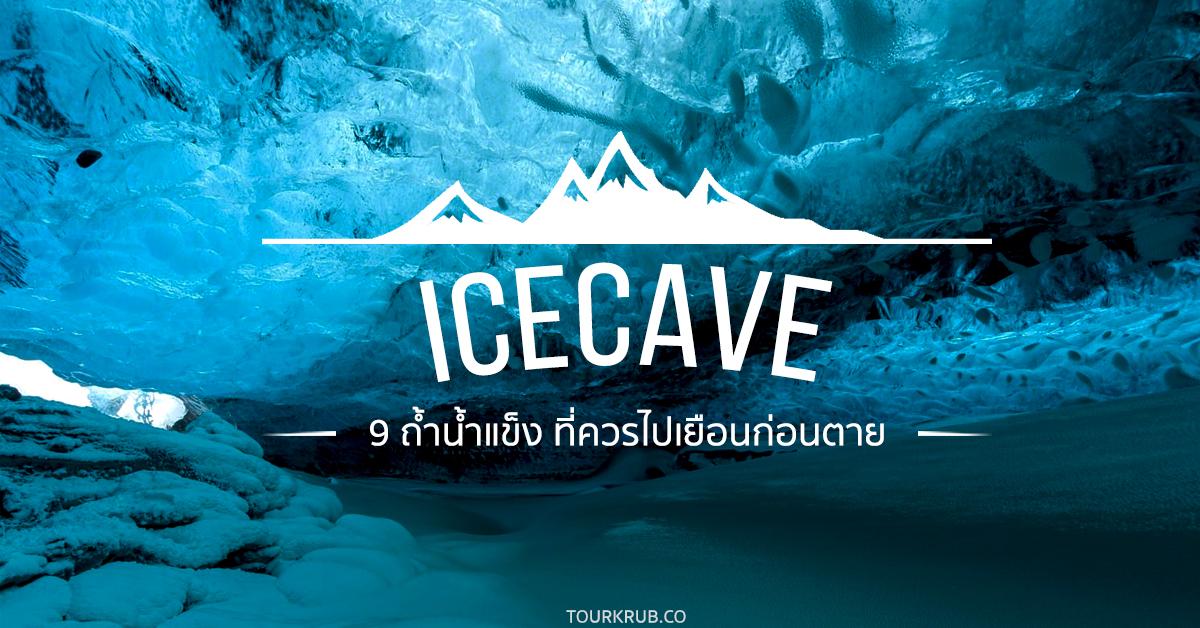 ใกล้หนาวแล้ว 9 ถ้ำน้ำแข็ง ที่คู่ควรแก่การไปเยือน