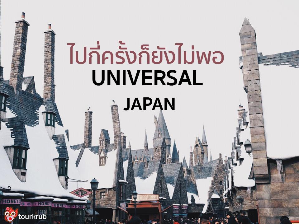 universal studio japan ไปกี่ครั้งก็ยังไม่พอ