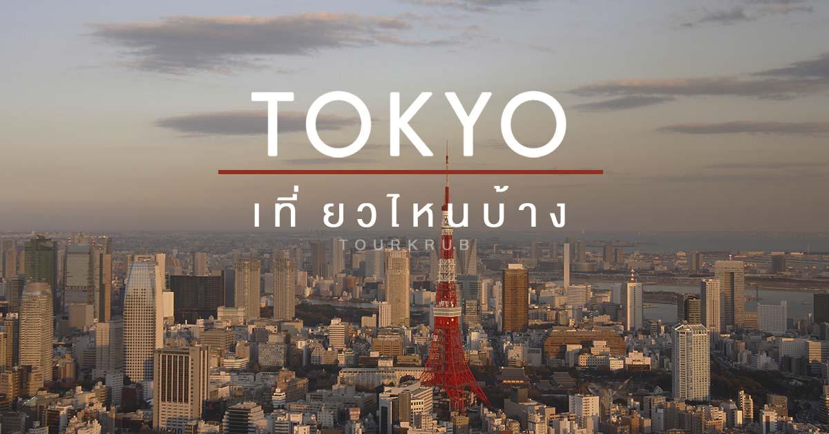 Go to Tokyo ทัวร์ญี่ปุ่นโตเกียวเที่ยวไหนบ้าง ?