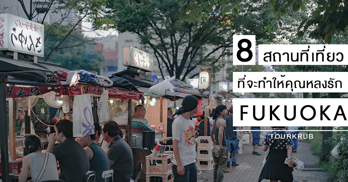 8 สถานที่เที่ยวฟุกุโอกะ ไปฟุกุโอกะกันเถอะ